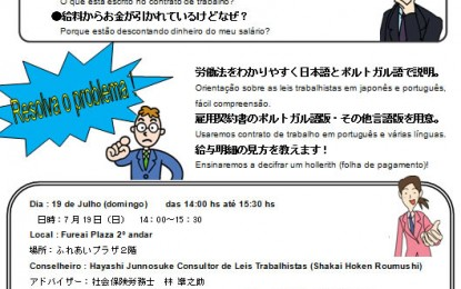 平成21年7月19日 NPO伊賀の伝丸による労働相談会 (労働法をわかりやすく日本語とポルトガル語で説明など)