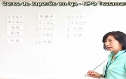 NPO伊賀の伝丸の日本語教室について(9月18日 教室最終日の様子)
