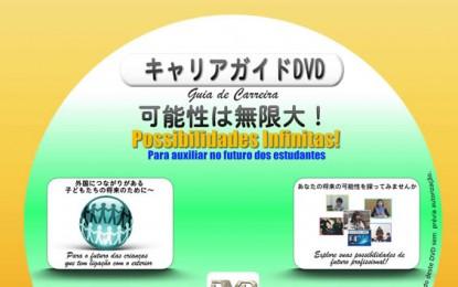 三重県による「キャリアガイドDVD」の案内情報