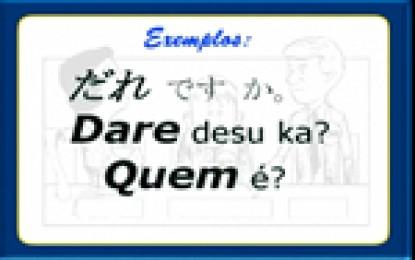 日本語基礎講座 モジュール2 (日本語の代名詞について)