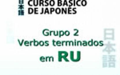 日本語基礎講座 モジュール4 (日本語の動詞の使い方とポルトガル語とのその違い)
