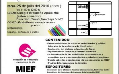 7月25日(日)MIEFによるキャリアガイド説明会の開催案内
