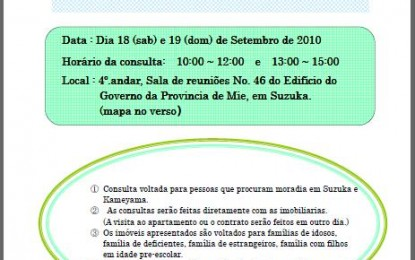 9月18日・19日に鈴鹿市で開催される住宅相談会の開催案内