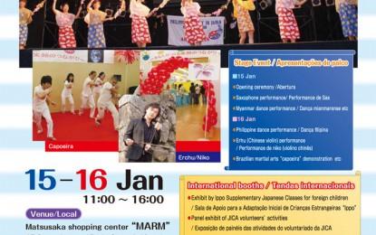 2011年1月15・16日、松阪市で行う多文化共生イベント・情報とチラシ