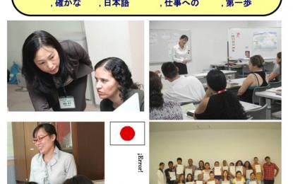 2011年4月5月・NPO伊賀の伝丸による 「就業のための日本語講座」