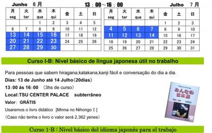 NPO伊賀の伝丸 - 「就業のための日本語講座」 - 津市 (6月13日から7月14日まで)