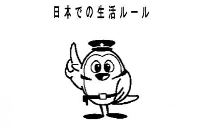 日本での生活ルール(ポルトガル語版)