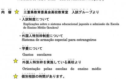 2011年10月2日(日)に津市で高校進学ガイダンスII 「学校へ行こうin津市 ー 高校入試について」 が開催されます