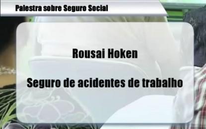 2011年8月28日(日) 「社会保険制度について」のセミナー 「ビデオ」