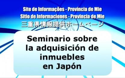 2011年8月31日(水)「外国人のための住宅セミナー」 「ビデオ」