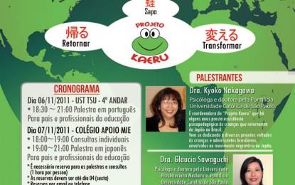 2011年11月6日(日)・7日(月)に津市で 「カエルプロジェクト日本2011」が開催されます