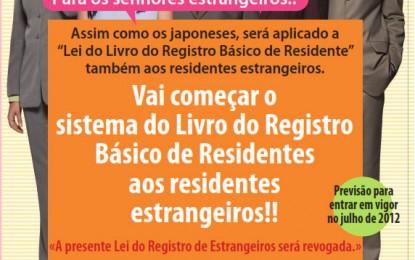 外国人住民の住民基本台帳制度が始まります(2012年7月施行予定)→ポルトガル語版のリーフレット