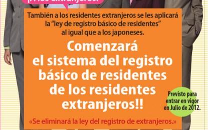 外国人住民の住民基本台帳制度が始まります(2012年7月施行予定)→スペイン語版のリーフレット