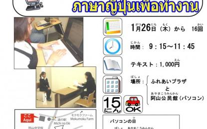 2012年1月26日(木)~2012年2月21日(火)の期間中に伊賀市で「就業のための日本語習得講座」が開催されます