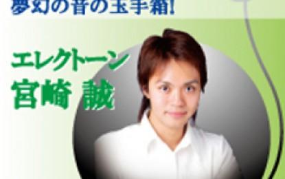 2012年3月15日(木)に津市で「ワン・コイン・コンサート」が開催されます
