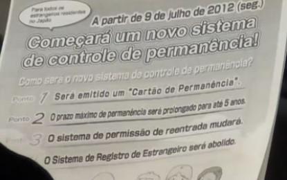 2012年7月施行予 ・  外国人住民の住民基本台帳制度がスタートします