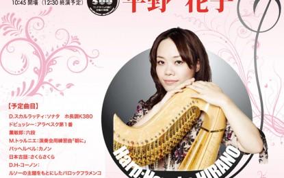 2012年5月16日(木)に津市で「ワン・コイン・コンサート」が開催されます