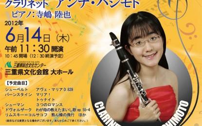 2012年6月14日(木)に津市で「ワン・コイン・コンサート」が開催されます