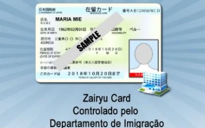 2012年7月9日(月)から、日本で新しい在留管理制度がスタートします!
