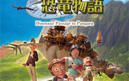 4月14日(土)~9月17日(月・祝) 松阪市で ドームスクリーン映画「パンゲア・恐竜物語」が開催されます