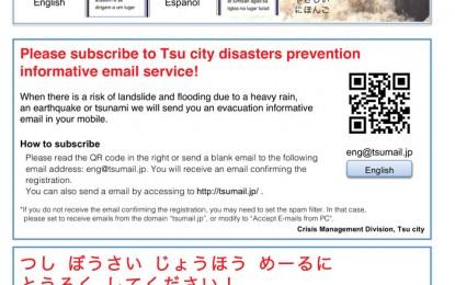 津市防災情報メール多言語版の配信が始まりました
