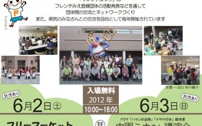 2012年6月2日・3日 津市に 「フレンテまつり」 が開催されます.