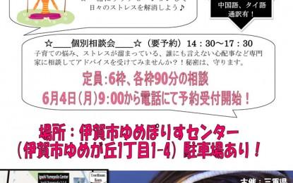 2012年06月24日(日)に伊賀市で「ストレス解消セミナー」が開催されます