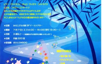 7月7日(土) 松阪市でみえこどもの城ドームシアター「たなばた コンサート」が開催されます
