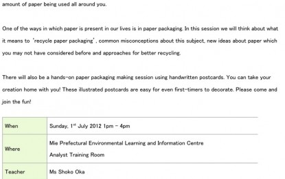 2012年7月1日(日)に「紙すき体験と絵手紙講座」が開催されます.