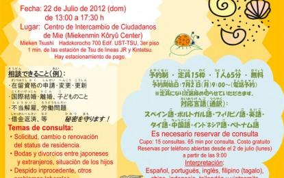 2012年07月22日(日)に津市で「行政書士による個別相談会」が開催されます