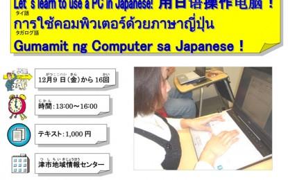 2011年12月9日(金)~津市で「日本語でパソコンを使おう!」の講座が始まります