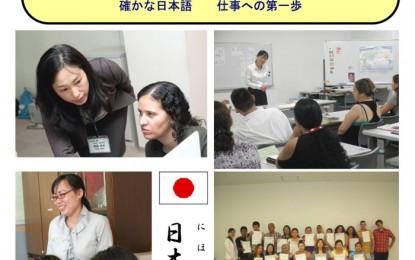NPO伊賀の伝丸 - 「就業のための日本語講座」 - 伊賀市 (6月6日から7月7日まで)