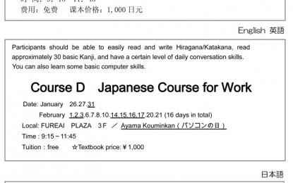 2012年01月26日(木)~2012年02月21日(火)の期間中に伊賀市で「就業のための日本語習得講座」が開催されます