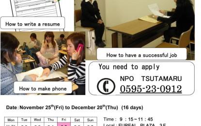 2011年11月25日(金)~2011年12月20日(火)の期間中に伊賀市で「就業のための日本語習得講座」が開催されます