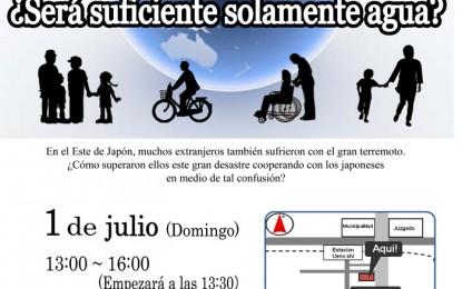 2012年7月1日(日) に伊賀市で 「災害にも強い多文化共生地域づくり事業シンポジウム」が開催されます