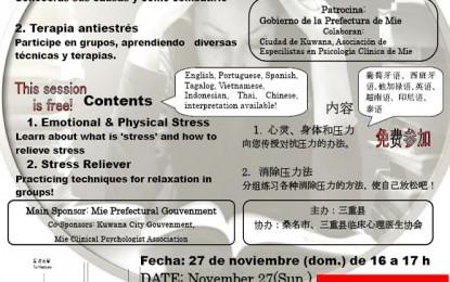 2011年11月27日(日)に桑名市で「ストレス解消セミナー」が開催されます