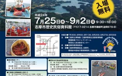 平成24年度 三重県立博物館移動展示「海の恵みとにぎわい~英虞湾と熊野灘から~」