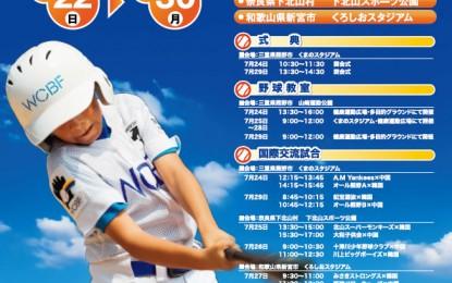 平成24年7月22日(日)から7月30日(月) [ 第22回世界少年野球大会 ]   -  お知らせ情報