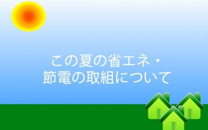 2012年度 「この夏の省エネ・節電の取組について」 ~三重県民 の皆さまへの呼びかけ~