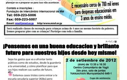 2012年09月2日(日)に四日市市で 「良い教育、良い未来につながる! 今から教育費を考えないと子どもの将来はどうなる?!」・  教育についてセミナーが開催されます