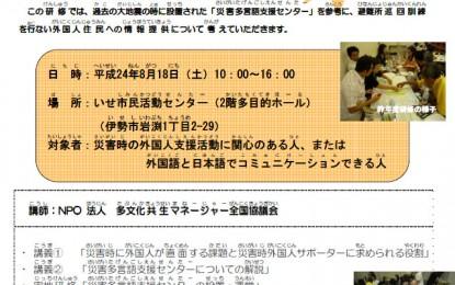 2012年08月18日(日)に伊勢市で「災害時に外国人サポータ研修」 が開催されます