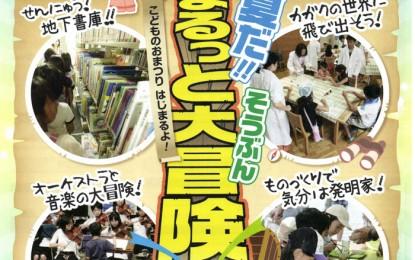 8月5日(日)津市で「M祭 2012!夏だ!そうぶん まるっと大冒険 こどもの祭りはじまるよ! 」 が開催されます