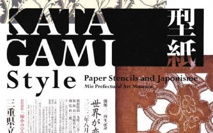 KATAGAMI Style 世界が恋した日本のデザイン  (平成24年8月28日(火)~10月14日(日)