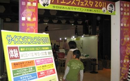 10月28日(日)松阪市でみえこどもの城「サイエンスフェスタ2012」が開催されます