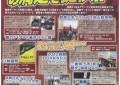2012年 鈴鹿F1日本グランプリ イベント情報