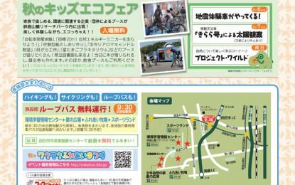 2012年10月6日(土)7日(日)に四日市市で「秋のキッズエコフェア」が開催されます
