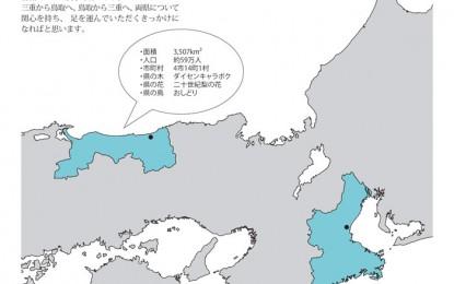 三重県立図書館と鳥取県立図書館が、交換展示を行っています。