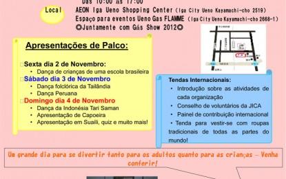 2012年11月2日(金)・3日(土)・4日(日)に伊賀市で「多文化共生啓発イベント」が開催されます。