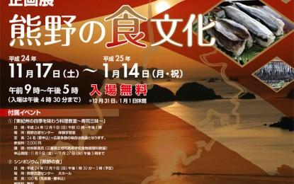2012年11月17日(土)~1月14日(月・祝)尾鷲市で 「企画展  熊野の食文化」 が開催されます