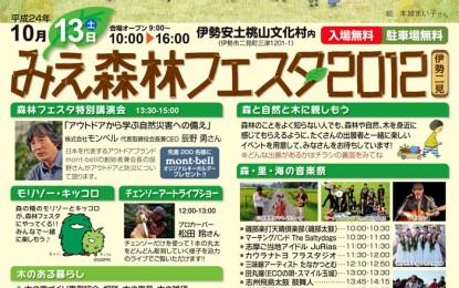 Título: Fiesta de Floresta de Mie 2012 Local: Dentro de la Villa Cultural Ise Azuchi Momoyama (Ciudad de Ise Futami cho Mitsu 1201-1 ) Fecha: Día 13 de octubre de 2012 (sábado) Abertura del parque: a partir de las 9:00 horas Horario del evento: desde las 10:00 hasta las 16:00 Entrada Gratuita – Estacionamiento Gratuito […]